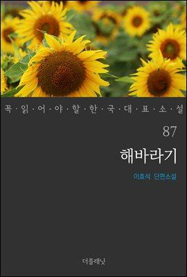 [대여] 해바라기 - 꼭 읽어야 할 한국 대표 소설 87