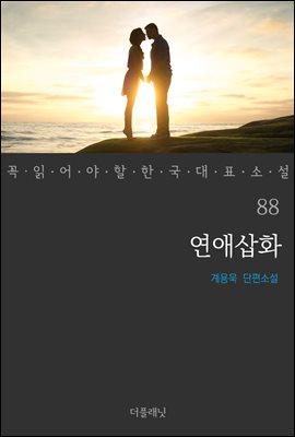 [대여] 연애삽화 - 꼭 읽어야 할 한국 대표 소설 88