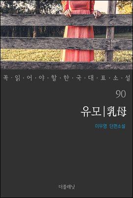 [대여] 유모 - 꼭 읽어야 할 한국 대표 소설 90
