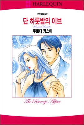 [고화질세트] [할리퀸] 단 하룻밤의 이브 (전3화/완결)