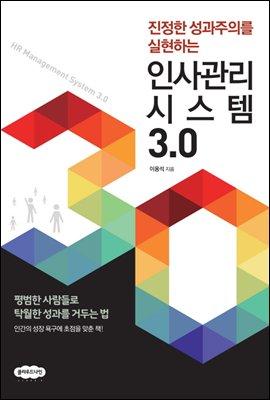 인사관리시스템 3.0