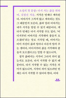 [대여] 소설의 첫 문장