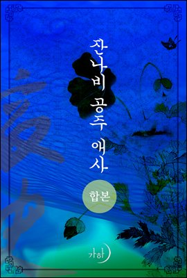 [합본] 잔나비 공주 애사 (전2권/완결)