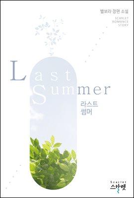 Last Summer(라스트 썸머)