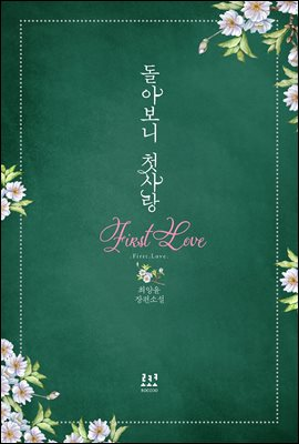 [합본] 돌아보니 첫사랑 (전2권/완결)