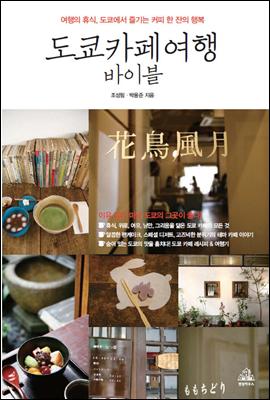 도쿄 카페여행 바이블