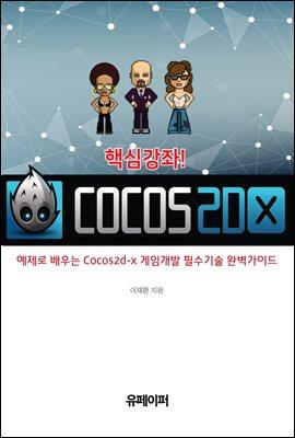 핵심강좌! Cocos2d-x