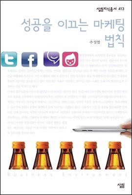 성공을 이끄는 마케팅 법칙 - 살림지식총서 413