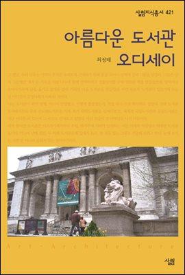 아름다운 도서관 오디세이 - 살림지식총서 421