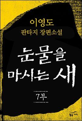 [분권] 눈물을 마시는 새 07부