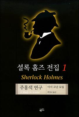 셜록 홈즈 전집 1