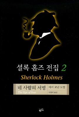셜록 홈즈 전집 2