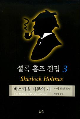 셜록 홈즈 전집 3