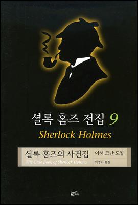 셜록 홈즈 전집 9 (소설 완결판)