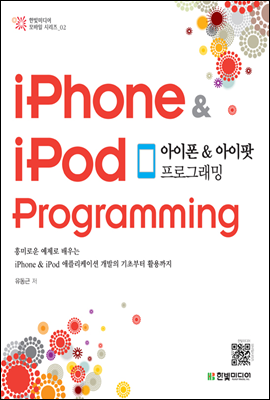 아이폰 & 아이팟 프로그래밍 iPhone & iPod Programming