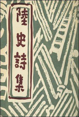 육사시집 초판본