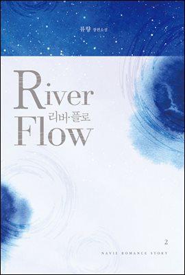 리버 플로(River Flow) 2권 (완결)
