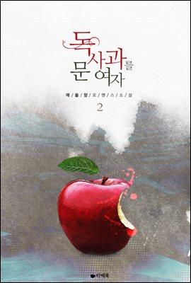 독사과를 문 여자 2권 (완결)