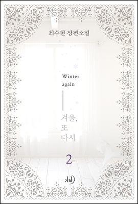 겨울, 또다시 2권 (완결)