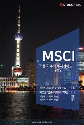 MSCI 중국 주식 투자가이드 시리즈 2