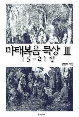 마태복음 묵상(Ⅲ)