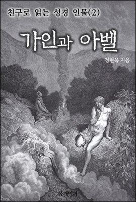 친구로 읽는 성경 인물(2)-가인과 아벨