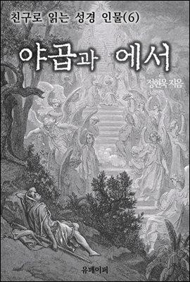 친구로 읽는 성경 인물(6) 야곱과 에서