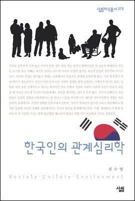 한국인의 관계심리학 - 살림지식총서 279