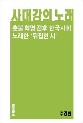 [주경민 시집] 4대강의 노래