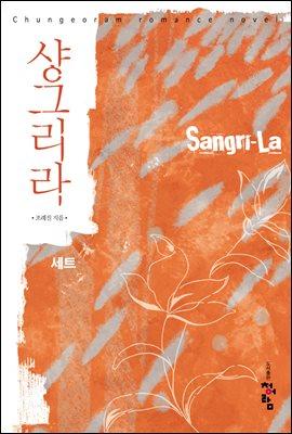 [합본] 샹그리라 (전2권/완결)
