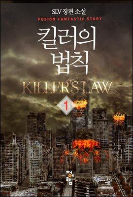 [대여] [세트] 킬러의 법칙 (총4권/완결)
