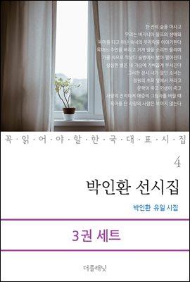 [대여] [세트] 꼭 읽어야 할 한국 대표 시 4-6 (총3권)