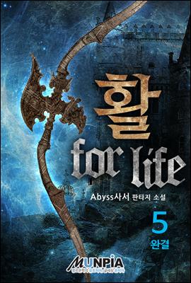[세트] 활 for life (총5권/완결)