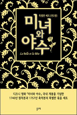 [세트] 미녀와 야수 특별판 (총2권/완결)