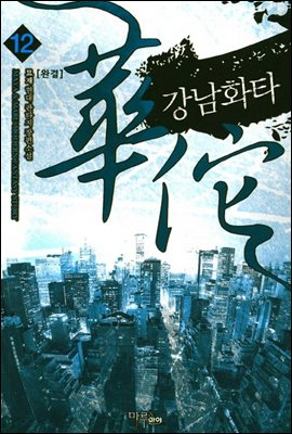 [세트] 강남화타 (총12권/완결)