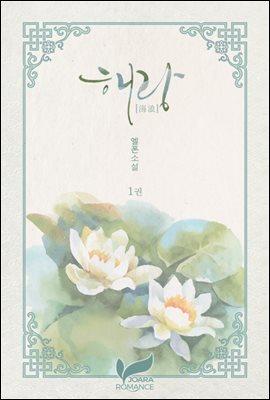[세트] 해랑 (총2권/완결)