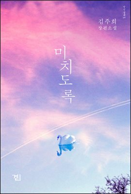 [세트] 미치도록 (총4권/완결)