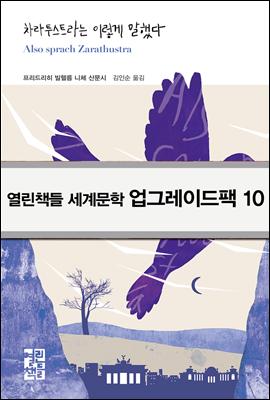 [세트] 열린책들 업그레이드팩 10 (세계문학 180 구매 독자들을 위한) (전10권)