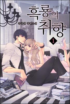 [세트] 흑룡의 취향 (총3권/완결)