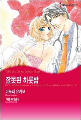 [고화질세트] [할리퀸] 잘못된 하룻밤 (총3화/완결)