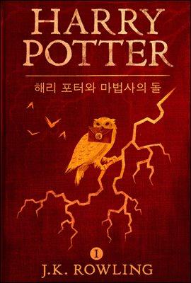 [특가][세트] 해리 포터 Harry Potter 1~7 한글판 (전7권)