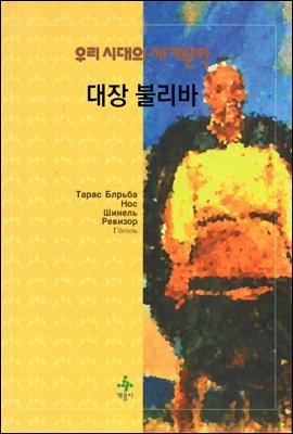 [100%페이백] [대여] [세트] 우리시대의 세계문학 181