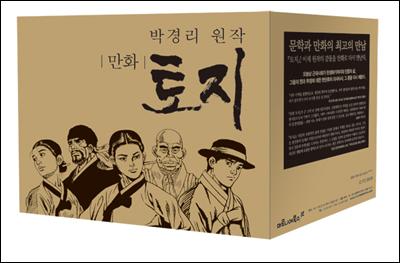 [100%페이백][50년소장][고화질세트] 박경리 원작 만화 토지 (전17권)