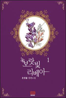 [세트] 보랏빛 리베아 (총2권/완결)