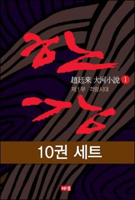 [100%페이백][50년소장][세트] 한강 (전10권)