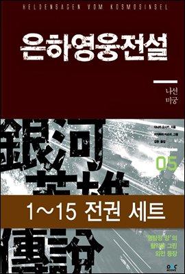 [세트] 은하영웅전설 (외전 포함) (전15권)