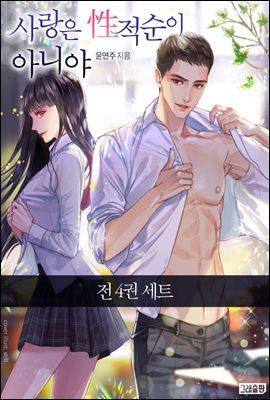 [세트] 사랑은 性적순이 아니야 (총4권/완결)