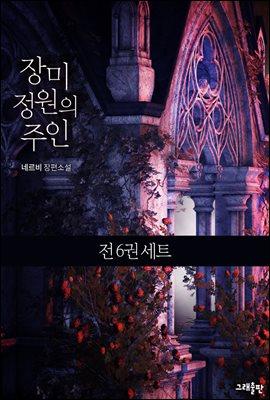 [대여] [세트] 장미 정원의 주인 (전6권)