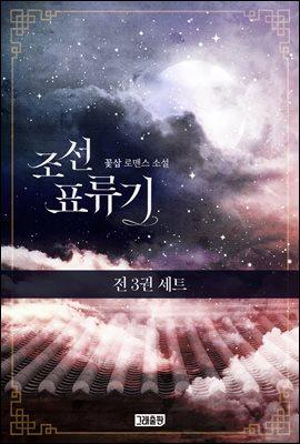 [세트] 조선표류기 (총3권/완결)