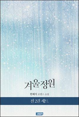 [세트] 겨울 정원 (총2권/완결)